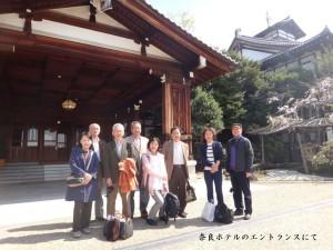 奈良ホテル集合