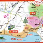 【4期生会】『鎌倉・江の島』を楽しみ尽くす会のご案内