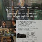 5期生 石田真理子さんの運営する「こども食堂」が映画になります!