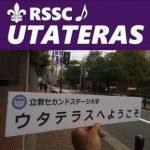RSSCウタテラス ホームカミングデー同窓会会場でイベントに出演しました! (動画)