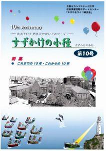 冊子「すずかけの小径」第10号記念号を発行しました。