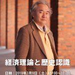 黒木龍三先生最終講義が開講されます。