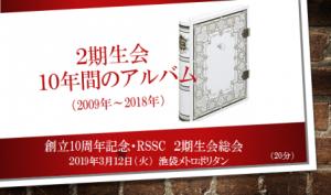 2019年度RSSC二期の会10周年記念総会「ランチ&おしゃべりの会」報告