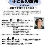 「たいとこネット」(代表5期生石田真理子)主催のシンポジウムのお知らせ