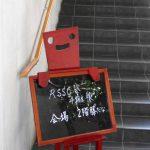【4期生会】総会開催(3月9日)のご報告