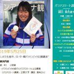【オリパラ研】としま文化都市 日・中・韓パラリンピック応援講演開催の件
