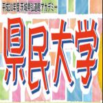 弘道館アカデミー:渡辺先生、三浦先生の講座が始まります