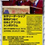 【キリ会】シンポジウム(8/27)を開催 – ご参加ください