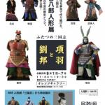 東アジアパートナーシップ事業として川本喜八郎人形展が開催されます。