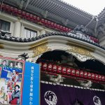 【Kissの会 第80回投稿】「七月大歌舞伎を観る」
