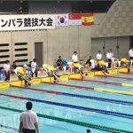 【オリパラ研】ジャパンパラ水泳競技大会観戦報告
