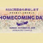 10月20日『RSSCオータムフェスタ ―100年の仲間―』開催のお知らせ