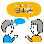 【Kissの会 ゲスト投稿no.47】「日本語ボランティアで地域デビュー」