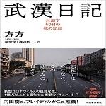 """<span class=""""title"""">【Kissの会 第106回投稿】「方方日記」</span>"""