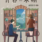 "<span class=""title"">【Kissの会 ゲスト投稿no.65】「『青春の本棚』刊行!」</span>"