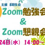 "<span class=""title"">八期生会の皆様へ</span>"