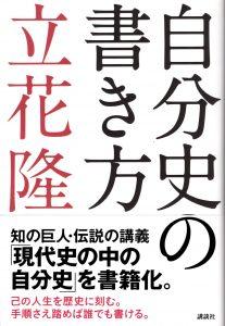 """<span class=""""title"""">追悼 立花隆先生</span>"""