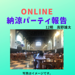 "<span class=""title"">納涼パーティ、オンラインで開催されました。</span>"