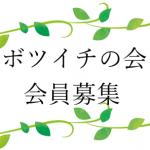 "<span class=""title"">ボツイチの会【小谷みどり先生主催】会員募集</span>"